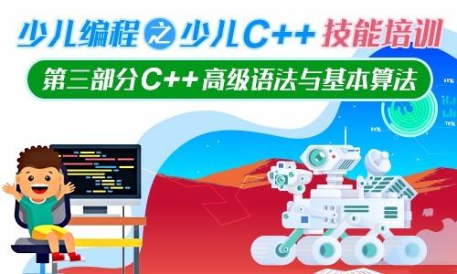 C++高級語法與基本算法