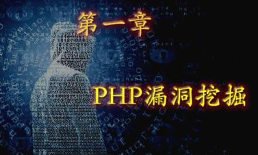 PHP漏洞挖掘(一):PHP基础知识讲解