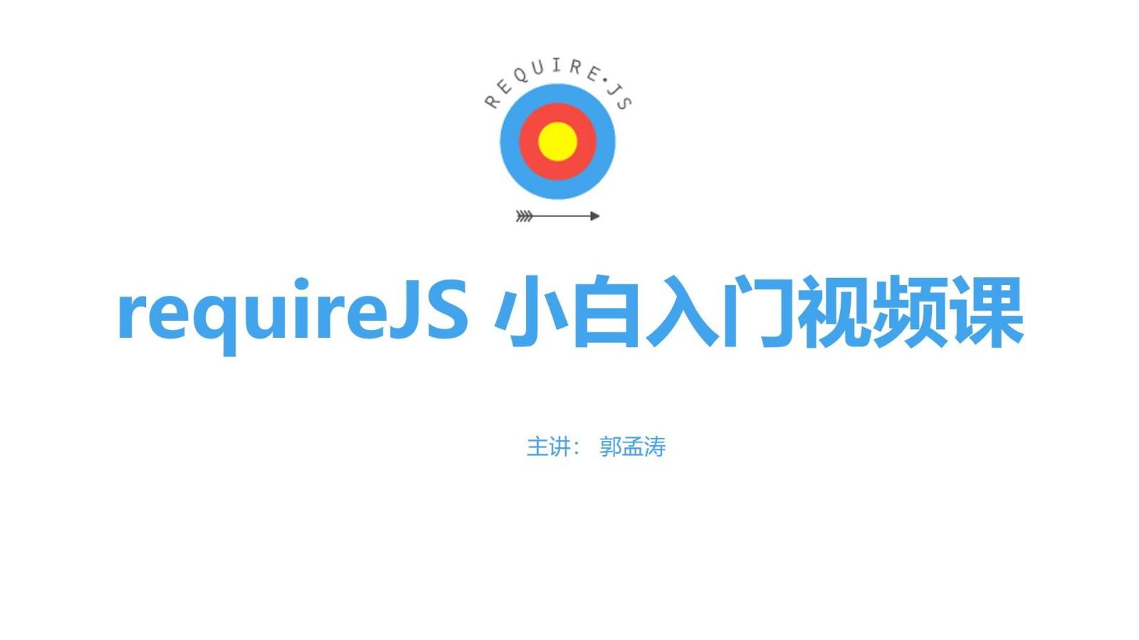 requireJS 入门英文课