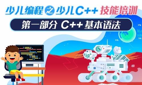 C++基本語法