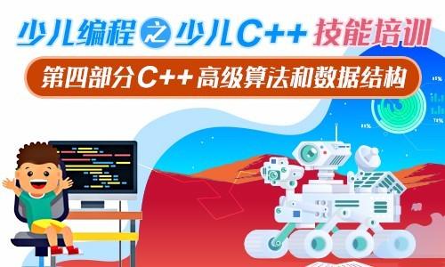 C++高級算法和數據結構