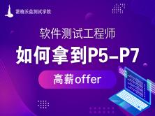 软件测试开发如何拿到P5-P7高薪offer