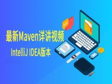 Maven详讲视频[IntelliJ IDEA]
