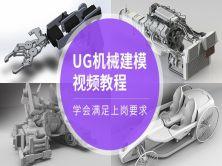 UG機械設計課程