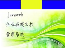 JavaWeb企业在线文档管理系统