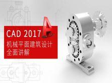 CAD 2017机械建筑室内设计