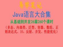 最全面最详细的Java基础到Java并发视频课程(26章共260个课时+500条笔记+答疑)