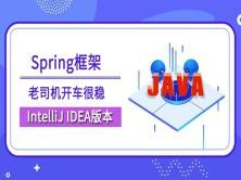 Spring视频教程[IntelliJ IDEA版本]