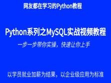 Python系列之MySQL实战视频教程
