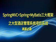 SpringMVC+Spring+Mybatis項目實戰[SSM/MySQL/AJAX/IDEA]