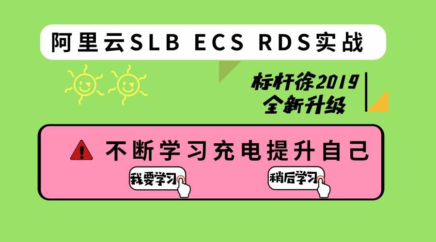 标杆徐全新Linux云计算运维系列⑨: 阿里云SLB、ECS、RDS应用与实践