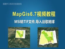 【MapGis6.7】MSI转TIF文件,并导入谷歌地球