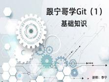 跟寧哥學Git視頻課程(1):基礎知識