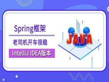 Spring視頻教程[IntelliJ IDEA版本]