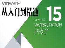 虚拟化-VMwwre Workstation Pro 15 从入门到精通