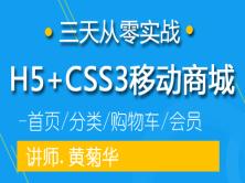 H5+CSS3移動商城實戰課程