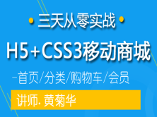 H5+CSS3移动商城实战课程