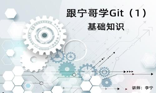 跟宁哥学Git视频课程(1):基础知识