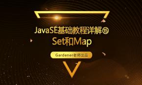 JavaSE基础视频精讲⑮:Set和Map