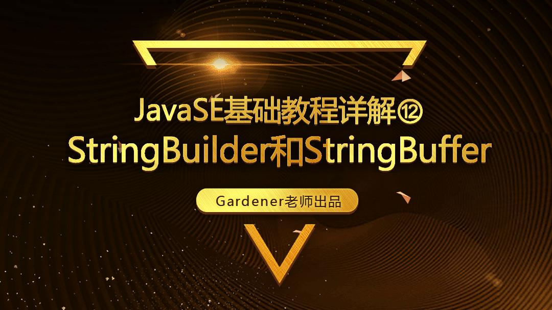 JavaSE基础视频精讲⑫:String,StringBuilder和StringBuffer