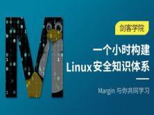 Linux系統安全