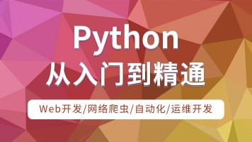 Python语言从入门到精通:零基础快速入门视频课程