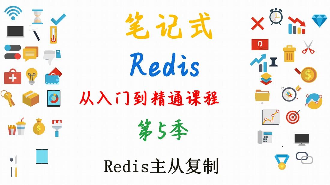 零基础Redis详细案例讲解课程(第5季)---Redis主从复制