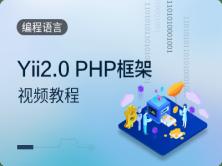 Yii2框架