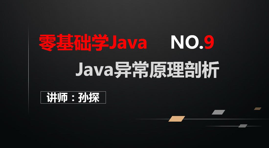Java异常原理剖析