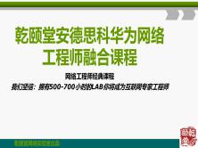 中型企业网络实战全方向网工课程QCNA(HCIA+CCNA)
