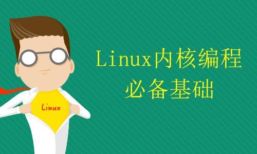 Linux内核编程必备基础