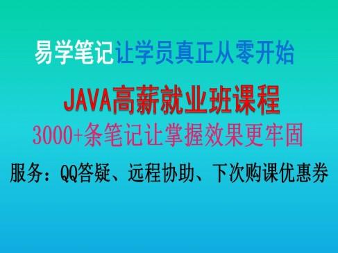 Java高薪就业:并发、架构、流行中间件(含3000条笔记)
