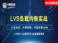 马哥Linux教程-2019全新LVS负载均衡实战