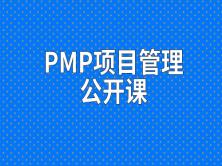 PMP项目管理公开课