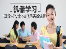 Python机器学习算法和实践