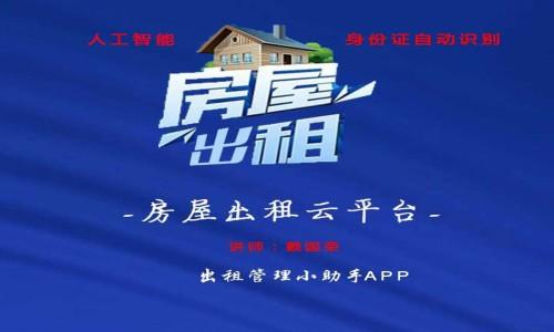 房屋出租小助手APP(人工智能)视频课程