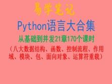 【一图胜千言】以图讲解Python序列之语言从入门到进阶大合集详细讲解(含500条笔记)