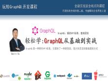 轻松学:GraphQL从基础到实战