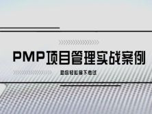 PMP項目管理實戰課程