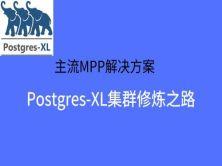 Postgres-XL集群修炼之路—主流MPP解决方案