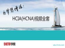 HCIA(HCNA) 整套視頻