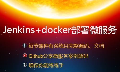 Jenkins+Docker部署微服务