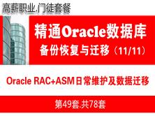 Oracle RAC+ASM数据库日常管理维护_Oracle备份恢复与数据迁移教程11