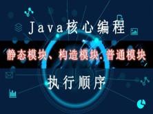 Java程序的执行顺序(静态代码块、构造代码块、普通代码块、构造函数)