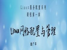 Linux网络配置与管理(CentOS7)-Linux服务配置系列课程第1章
