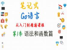 【一图胜千言】以图讲解Go语言从基础与实战篇--最直观最易懂的Go语言入门