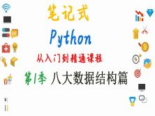 【筆記式】Python基礎入門--八大數據結構篇(含200條筆記)