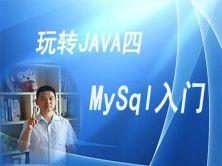 极简JAVA八:MySql数据库入门