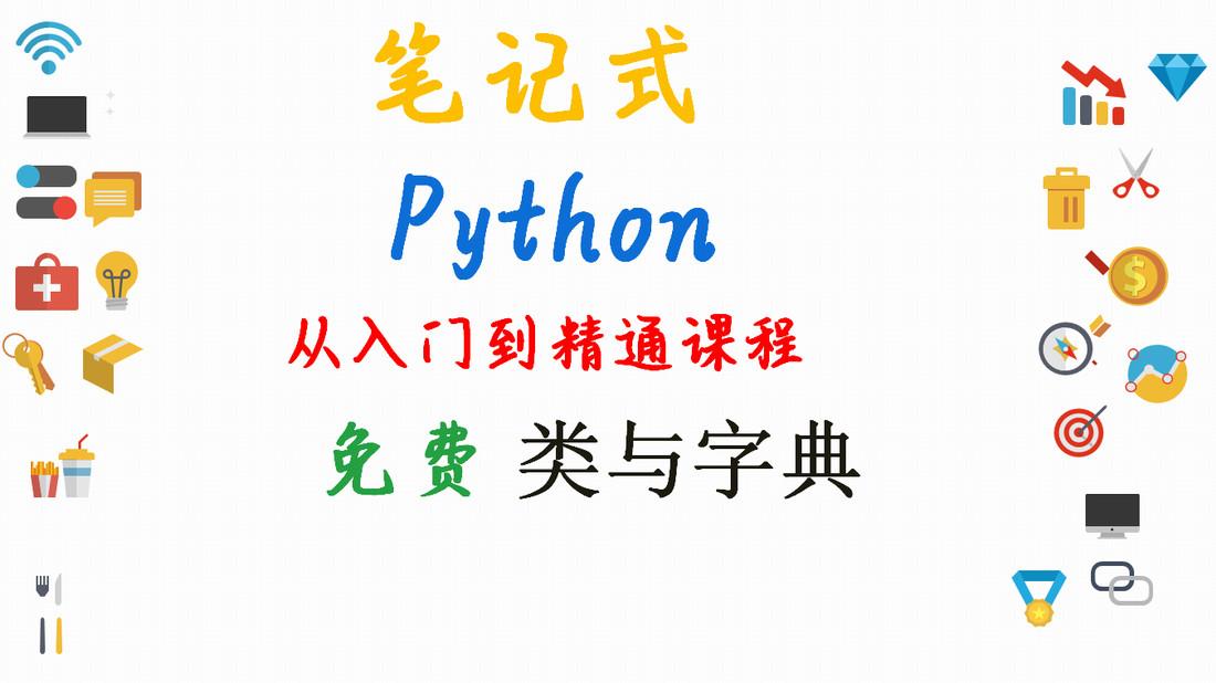 【图解+笔记】Python精选讲解--字典和类视频课程