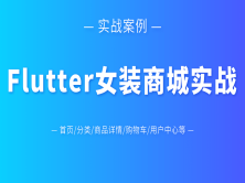 Flutter女裝商城實戰(含源碼)